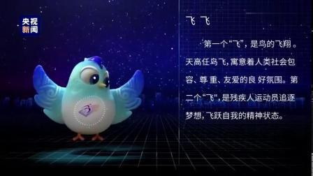 """""""飞飞""""来了!杭州2022年亚残运会吉祥物亮相!"""