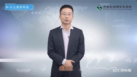 【期权讲堂】初级系列——4、什么是权利金?.mp4