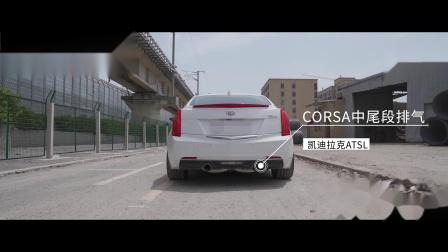 【杭州GeekAuto】凯迪拉克改CORSA中尾段排气 声浪