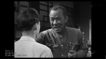 经典老电影-《锦上添花》1962年_高清