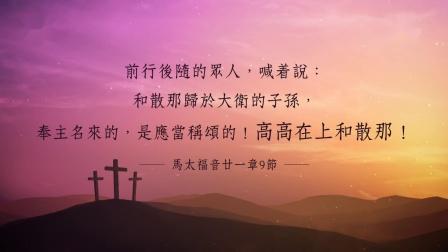 君王就在这里Worthy Is the King 敬拜MV - 赞美之泉敬拜赞美专辑(22) 从早晨到夜晚.mp4