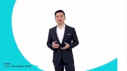 一加8 OnePlus 8 系列新品发布会精彩花絮
