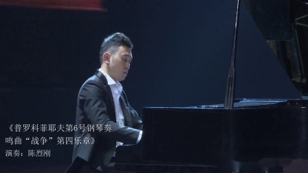 """成都艺考音乐培训机构教师演奏《普罗科菲耶夫6号钢琴奏鸣曲""""战争""""第四乐章》"""