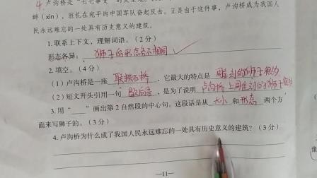 三年级语文第三单元测试卷2