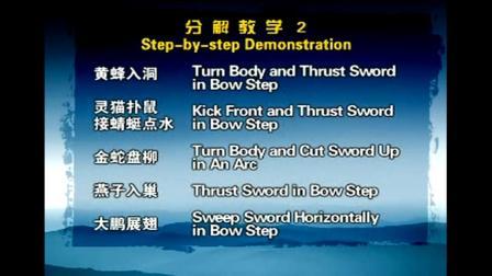 武当三丰太极剑第2节