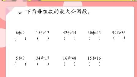 方老师数学  五年级下册书63-64页1、2、3、4、7、8、9    0417
