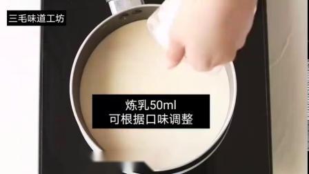 奶香浓郁,入口丝滑的牛奶冰激凌,想学吗?跟着这样做就行了。