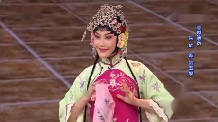 戏曲小品《豆汁记》上,肖剑郝爱民朱虹表演,好有意思!