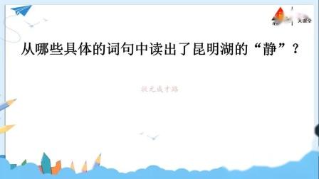 习作例文:《颐和园》《七月的天山》