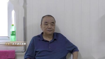 《齐志军老师心密灌顶开示》2018年7月22日北京道场下集
