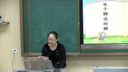 [配课件教案]人教版音乐二下《唱歌-螃蟹歌》内蒙张老师-市一等奖
