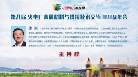 江苏方天电力公司首席工程师徐洪致辞
