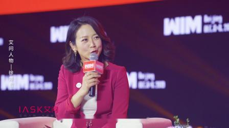 《艾问顶级人物》中关村龙门投资有限公司并担任董事长——徐井宏