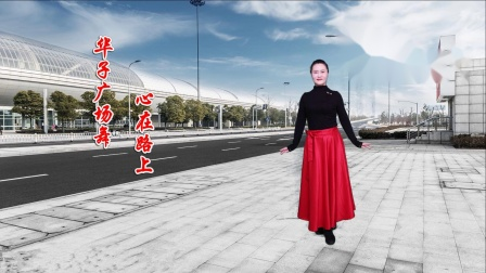 华子广场舞《心在路上》网红中三舞步