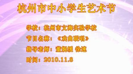 范曾玥7岁获杭州市中小学生艺术家戏剧一等奖