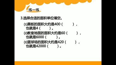 【阜阳美雅特小学】三年级数学下册《面积单位的换算练一练》4.21