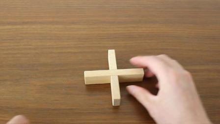 孔明锁教学-十字架