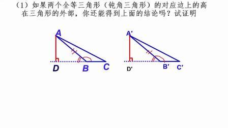 七年级_数学_鲁教版下册_第十章_10.1全等三角形第三课时全等三角形的应用.mp4
