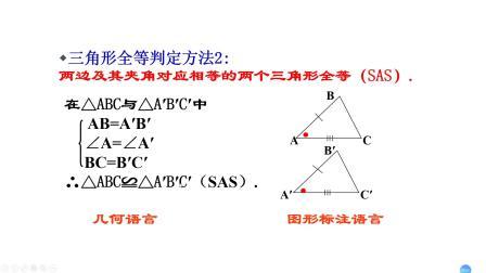 七年级_数学_鲁教版下册_第十章_10.1全等三角形第一课时.mp4
