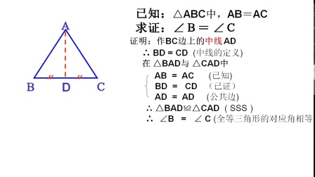 七年级_数学_鲁教版下册_第十章_10.2等腰三角形第一课时等腰三角形.mp4