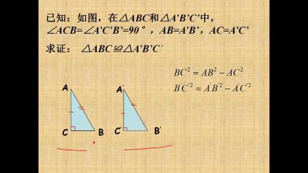 七年级_数学_鲁教版下册_第十章_10.3直角三角形第二课时HL.mp4