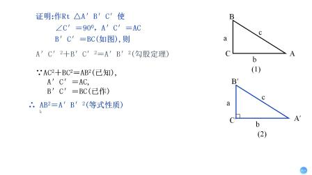 七年级_数学_鲁教版下册_第十章_10.3直角三角形第一课时.mp4