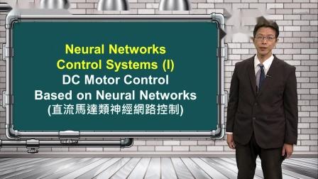 智能型控制系统_余国瑞_单元十六_类神经网络控制系统(一)_4.直流马达类神经网络控制