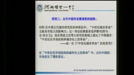 [配课件教案]人民版历史必修二《古代中国的商业经济》河北靳老师-全国一等奖