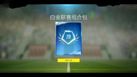 §模卡社§虚拟拆卡系列第5集FIFA足球世界杰出球员包拆起来