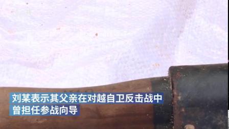 【广西:系父亲遗物,求助专业排爆】4月16日,广西崇左。村民房屋拆迁发现一枚67式木柄手榴弹,宁明边境管理大队及时处置排除隐患。村民称,该枚...