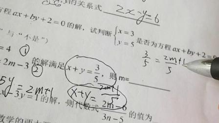 2020年七年级下册数学第八单元测试