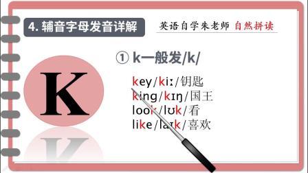 自然拼读第17课——字母什么K时候不发音?