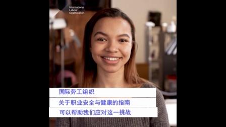 世界职业安全健康日2020年小视频