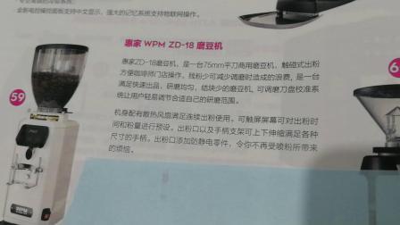 文老师WPM惠家ZD-18磨豆机简介75mm平刀惠家18咖啡 (2)