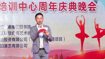 20191002港南区庆祝新中国成立70周年暨欣欣向亮艺术培训中心周年庆典