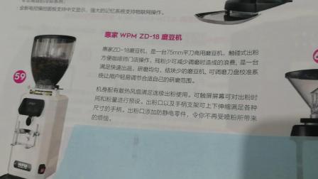 瑰夏惠家磨豆机zd18简介,文咖啡WPM惠家ZD-18定量磨豆机介绍 (4)