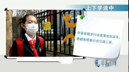 《复学第一课》国家中小学网络云平台