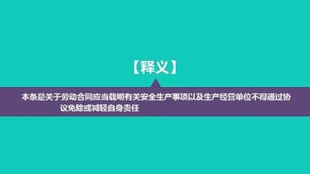 3-从业人员的安全生产权利和义务 高清(480p)