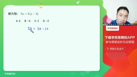 第92讲:中考考点解密——一元一次方程