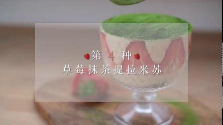 【[馋嘴]】如果春天有味道,大概是草莓味的。草莓米酒布丁、草莓炼乳山药大福、草莓吐司拿破仑、草莓抹茶提拉米苏……草莓的3+1种免烤温柔小甜点...