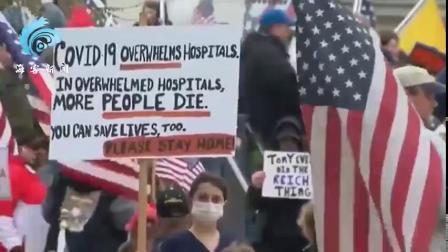 """【美国 】当地时间24日,美国威斯康星州上千民众举行集会,抗议""""居家隔离令""""延长至5月26日。他们手举标识牌,聚集在州议会大厦门前,然而大多..."""