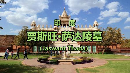 印度贾斯旺·萨达陵墓