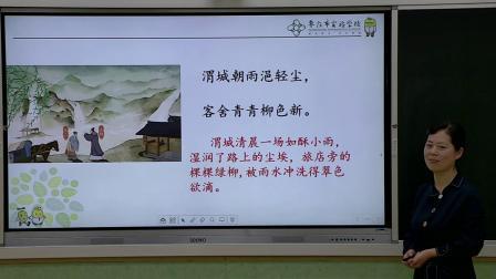 枣庄空中课堂4月27日六年级第2节语文古诗词诵读第2课《送元二使安西》