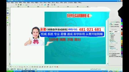 北京精雕软件培训 浮雕设计培训班