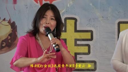 豫剧《打金枝》选段青年演员李爱云 吴银焕演唱