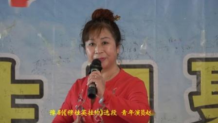 豫剧《穆桂英挂帅》选段 青年演员赵凤兰演唱