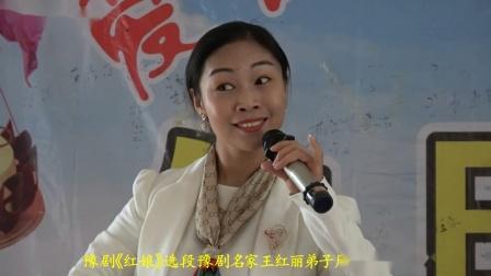 豫剧《红娘》选段豫剧名家王红丽弟子周红梅演唱