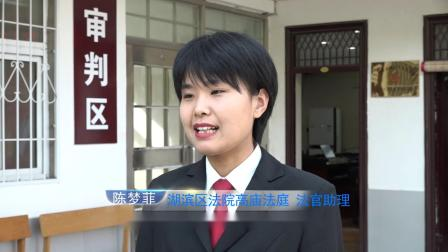 李庆军式十佳法官--湖滨区法院法官崔云飞