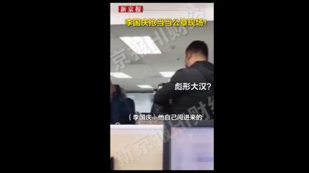 """李国庆抢当当公章现场视频曝光 """"四大汉""""系董秘、律师等人"""
