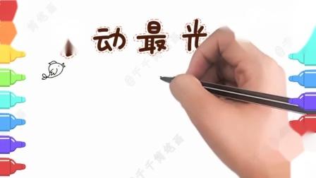 五一劳动节手抄报怎么画,简单又好看的手抄报视频教程,快收藏.mp4